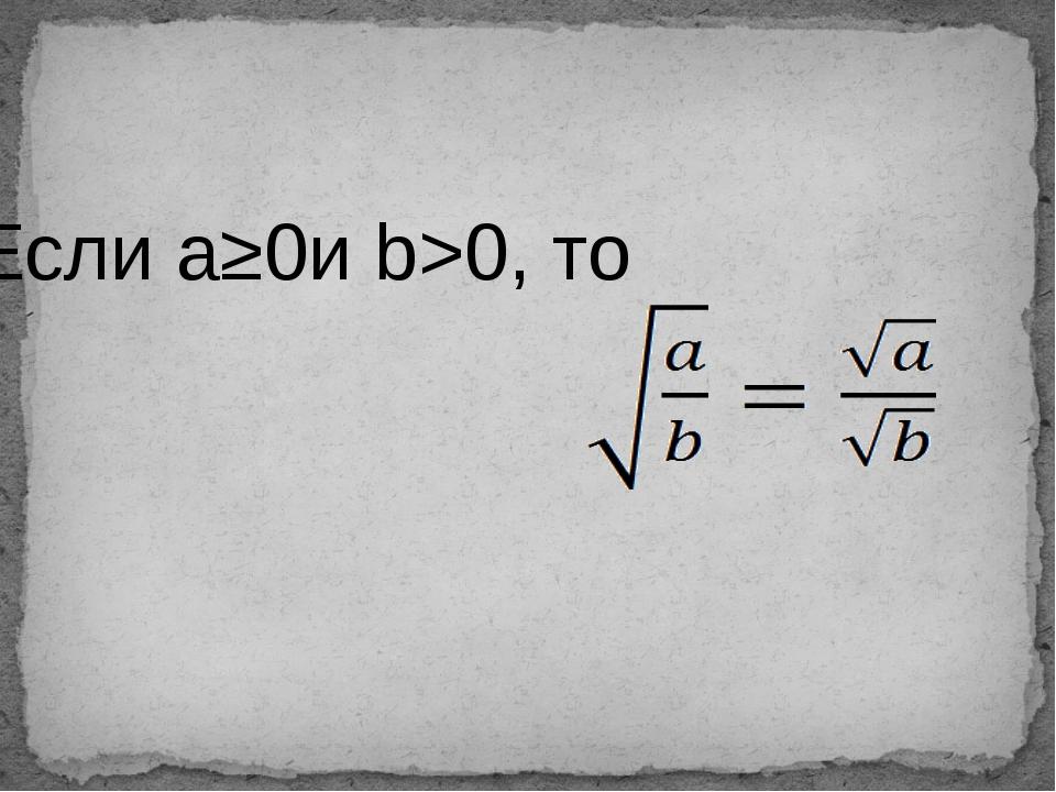Если а≥0и b>0, то