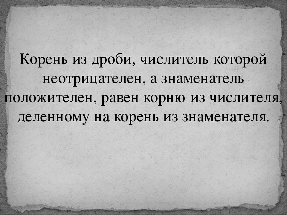 Корень из дроби, числитель которой неотрицателен, а знаменатель положителен,...