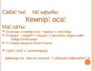 Сабақтың тақырыбы: Кемпірқосақ Мақсаты: Балаларға кемпірқосақ туралы түсінік