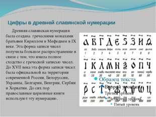 Цифры в древней славянской нумерации Древняя славянская нумерация была создан