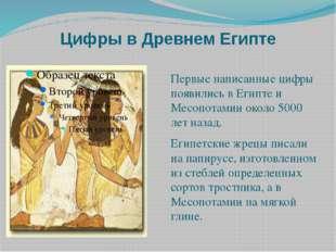 Цифры в Древнем Египте Первые написанные цифры появились в Египте и Месопотам