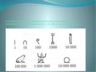 В египетской системе цифрами являлись иероглифические символы; они обозначали
