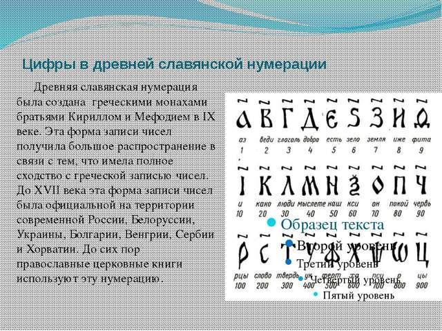 Цифры в древней славянской нумерации Древняя славянская нумерация была создан...