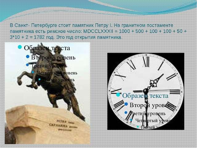 В Санкт- Петербурге стоит памятник Петру I. На гранитном постаменте памятника...