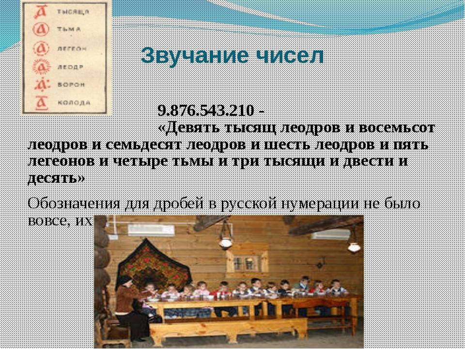 Звучание чисел 9.876.543.210 - «Девять тысящ леодров и восемьсот леодров и се...