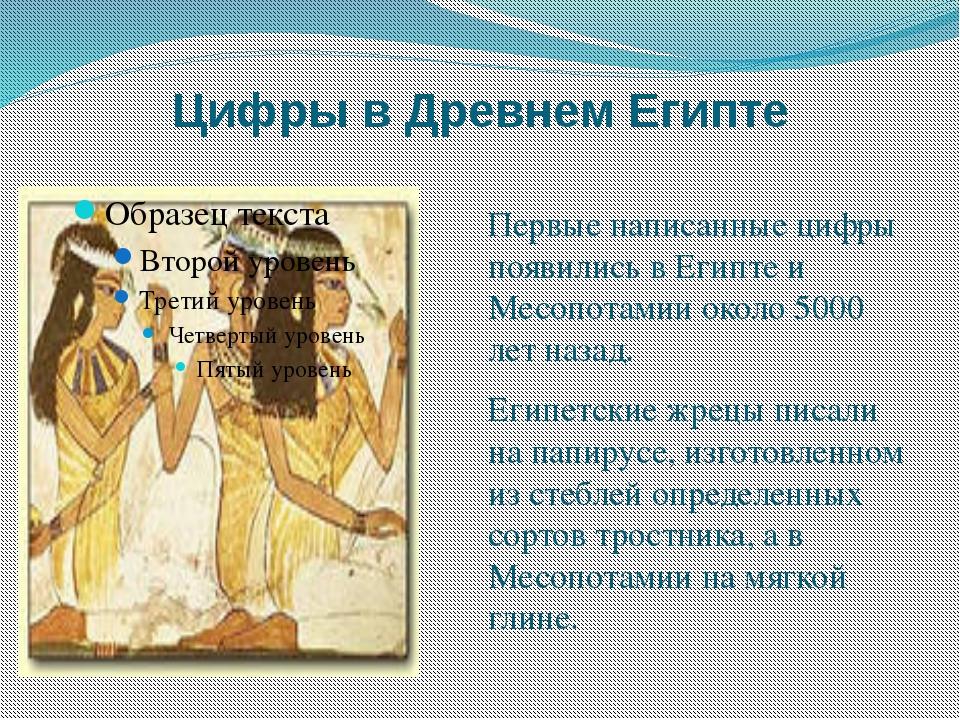 Цифры в Древнем Египте Первые написанные цифры появились в Египте и Месопотам...