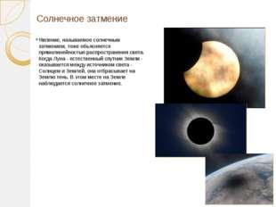 Солнечное затмение Явление, называемое солнечным затмением, тоже объясняется