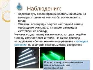 Наблюдения: Подержи руку около горящей настольной лампы на таком расстоянии о