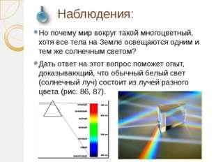 Но почему мир вокруг такой многоцветный, хотя все тела на Земле освещаются од