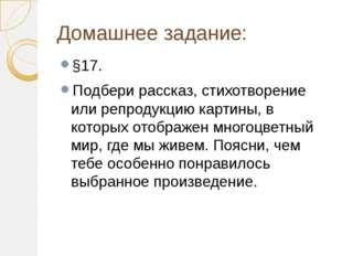 Домашнее задание: §17. Подбери рассказ, стихотворение или репродукцию картины