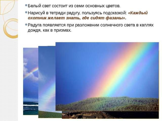 Белый свет состоит из семи основных цветов. Нарисуй в тетради радугу, пользуя...
