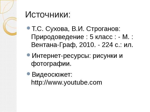 Источники: Т.С. Сухова, В.И. Строганов: Природоведение : 5 класс : - М. : Вен...
