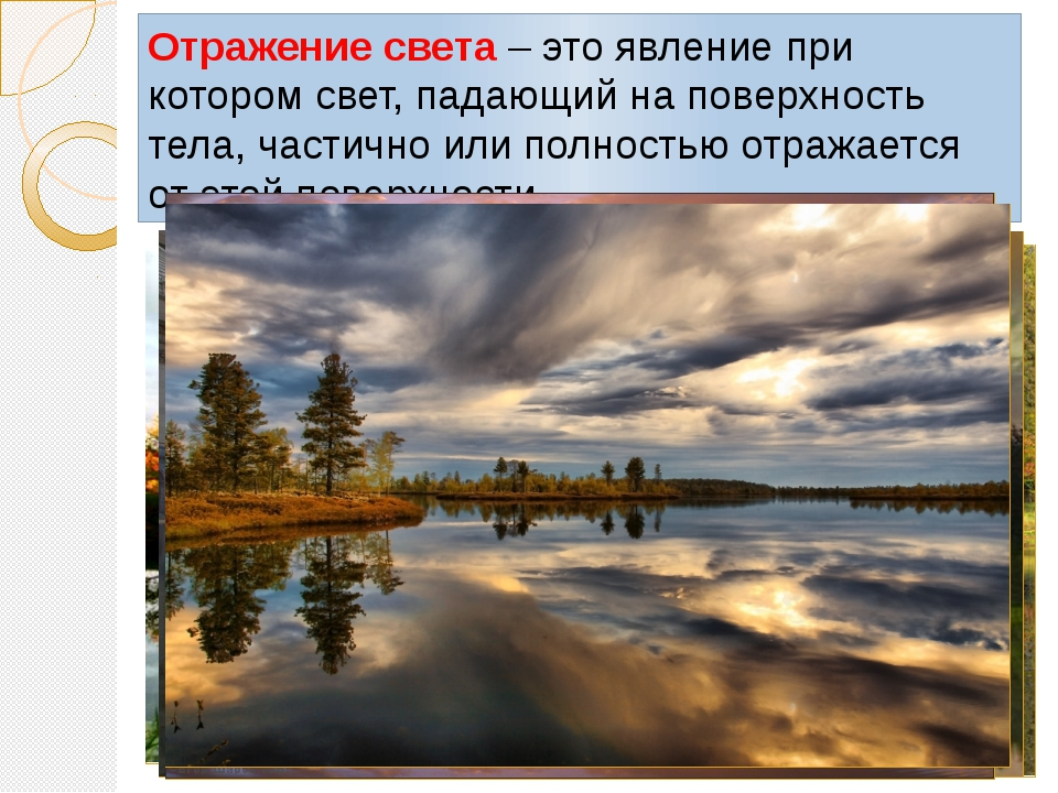 Отражение света – это явление при котором свет, падающий на поверхность тела,...