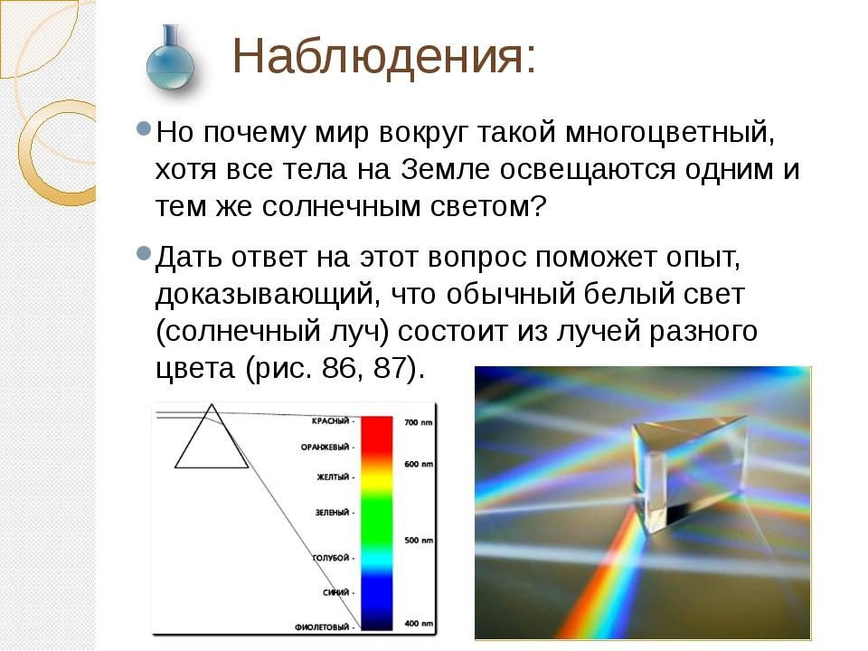 Но почему мир вокруг такой многоцветный, хотя все тела на Земле освещаются од...