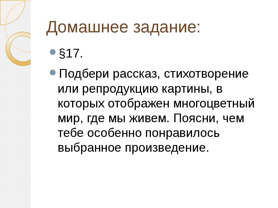 Домашнее задание: §17. Подбери рассказ, стихотворение или репродукцию картины...