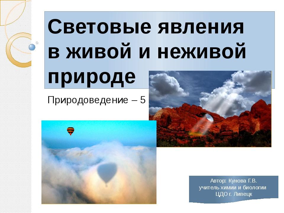 Световые явления в живой и неживой природе Природоведение – 5 Автор: Кунова Г...