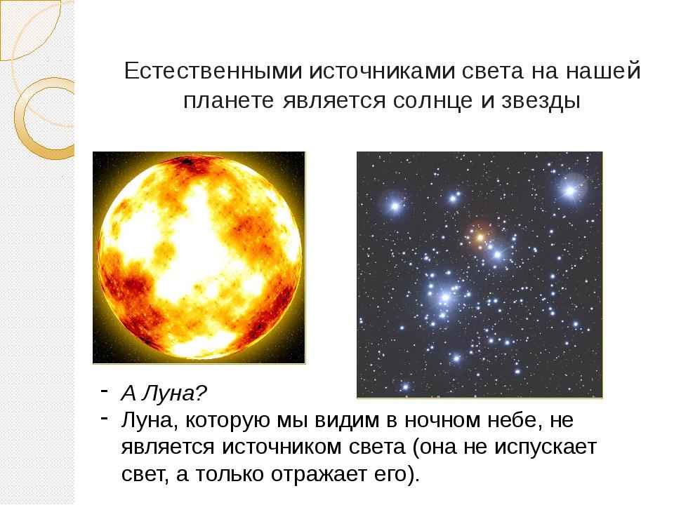 Естественными источниками света на нашей планете является солнце и звезды А Л...