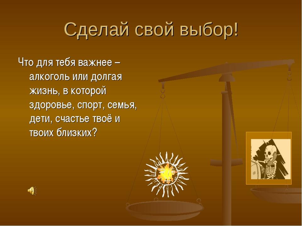 Сделай свой выбор! Что для тебя важнее – алкоголь или долгая жизнь, в которой...
