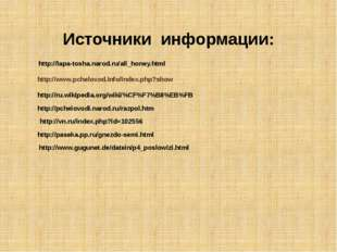 Источники информации: http://lapa-tosha.narod.ru/all_honey.html http://www.pc