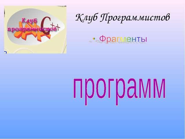 Клуб Программистов