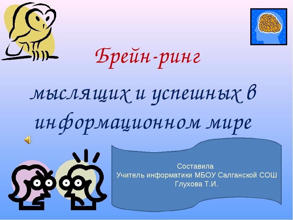 Брейн-ринг мыслящих и успешных в информационном мире Составила Учитель информ...