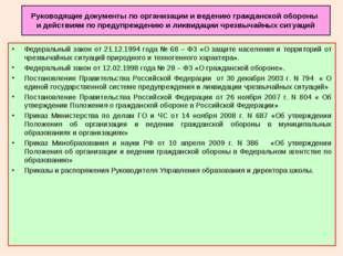 Руководящие документы по организации и ведению гражданской обороны и действия