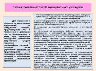 Органы управления ГО и ЧС муниципального учреждения  Для управления и контро