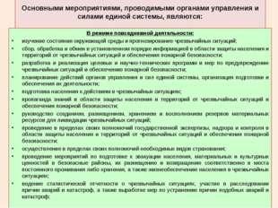 Основными мероприятиями, проводимыми органами управления и силами единой сис