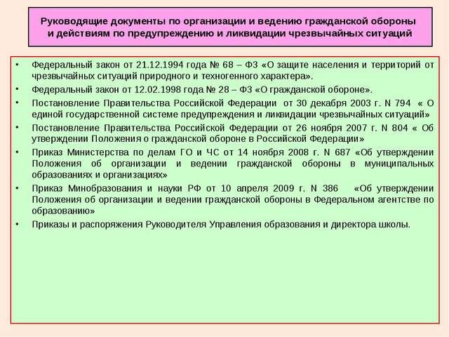 Руководящие документы по организации и ведению гражданской обороны и действия...