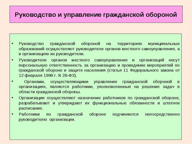 Руководство и управление гражданской обороной Руководство гражданской обороно...