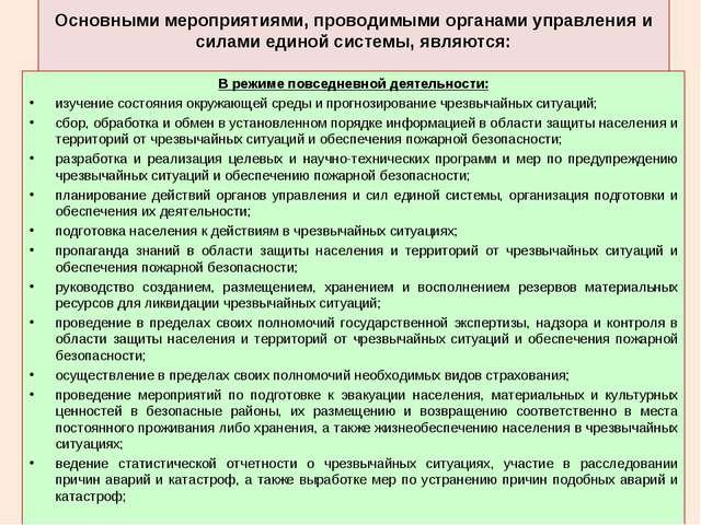 Основными мероприятиями, проводимыми органами управления и силами единой сис...