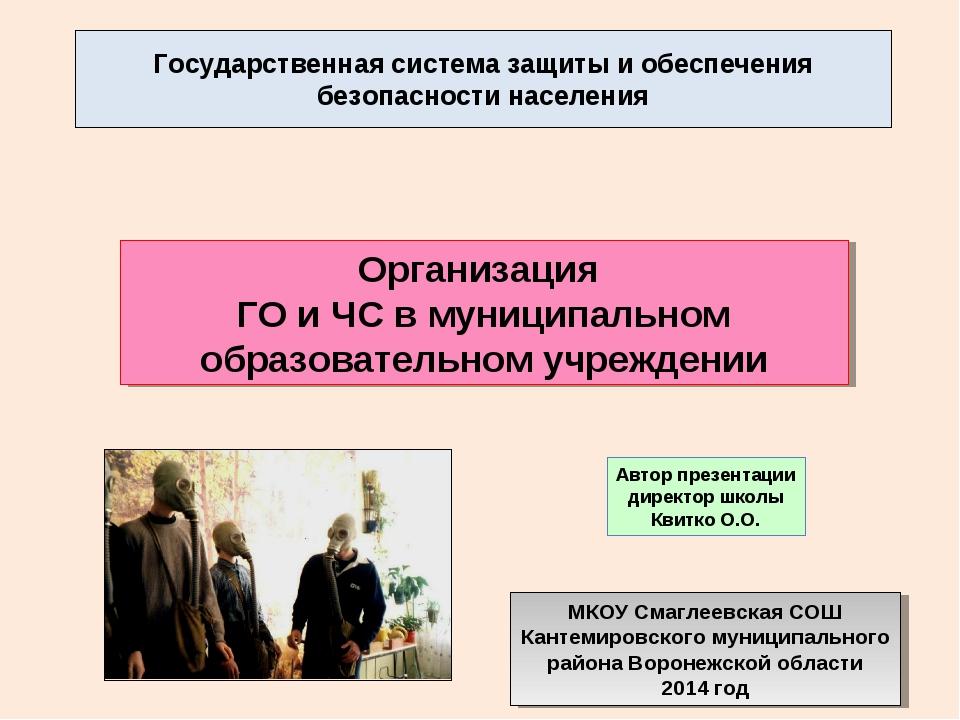 Государственная система защиты и обеспечения безопасности населения Организац...