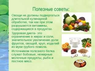 Полезные советы: Овощи не должны подвергаться длительной кулинарной обработке
