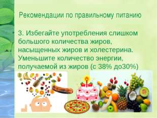 Рекомендации по правильному питанию 3. Избегайте употребления слишком большог