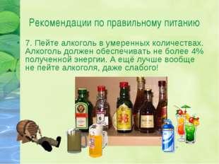 Рекомендации по правильному питанию 7. Пейте алкоголь в умеренных количествах