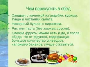 Чем перекусить в обед Сэндвич с начинкой из индейки, курицы, тунца и листьями