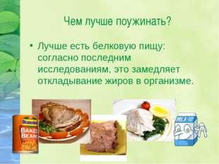 Чем лучше поужинать? Лучше есть белковую пищу: согласно последним исследовани