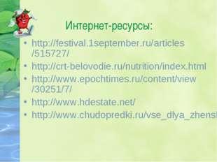Интернет-ресурсы: http://festival.1september.ru/articles/515727/ http://crt-b