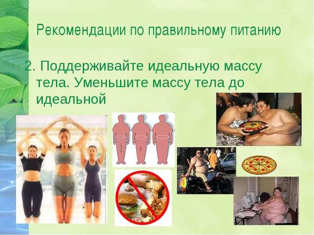 Рекомендации по правильному питанию 2. Поддерживайте идеальную массу тела. Ум...