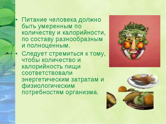 Питание человека должно быть умеренным по количеству и калорийности, по соста...