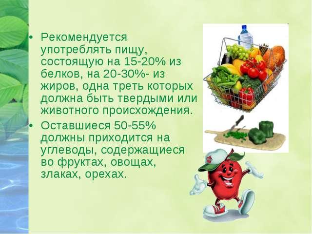 Рекомендуется употреблять пищу, состоящую на 15-20% из белков, на 20-30%- из...