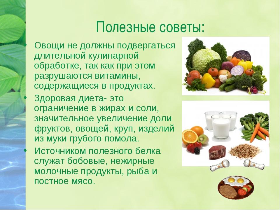 Полезные советы: Овощи не должны подвергаться длительной кулинарной обработке...