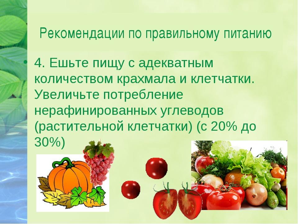 Рекомендации по правильному питанию 4. Ешьте пищу с адекватным количеством кр...