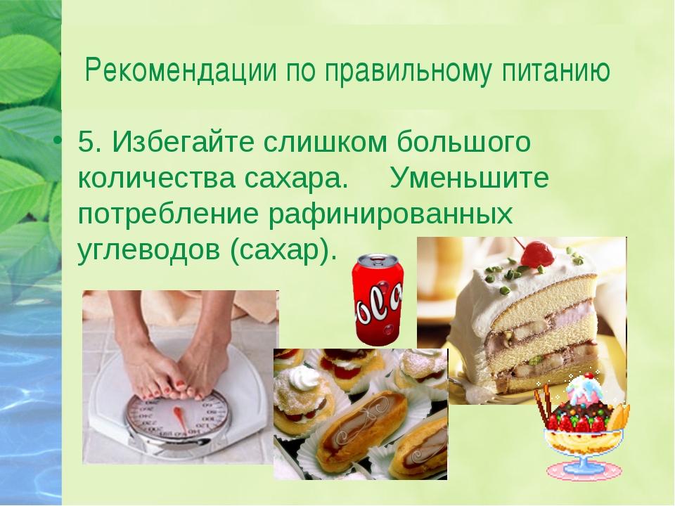 Рекомендации по правильному питанию 5. Избегайте слишком большого количества...