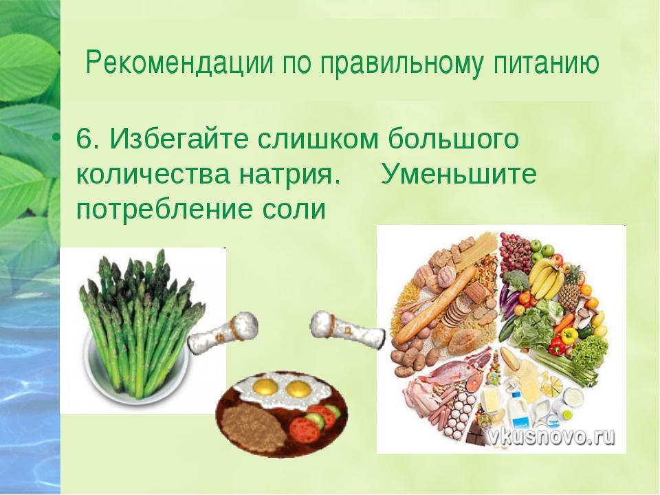 Рекомендации по правильному питанию 6. Избегайте слишком большого количества...