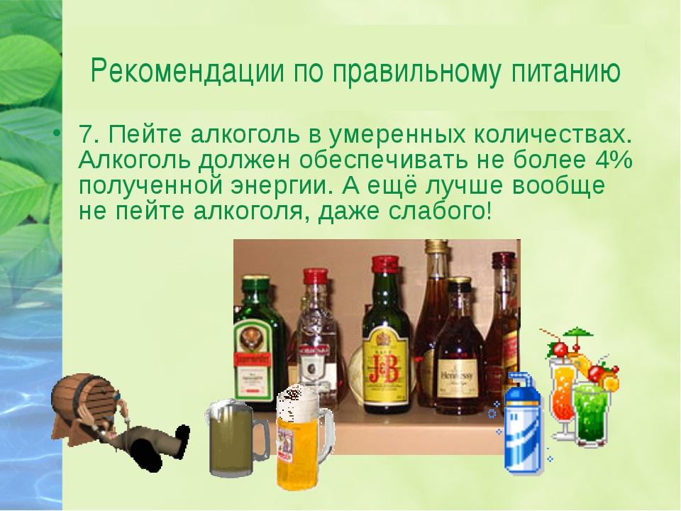 Рекомендации по правильному питанию 7. Пейте алкоголь в умеренных количествах...