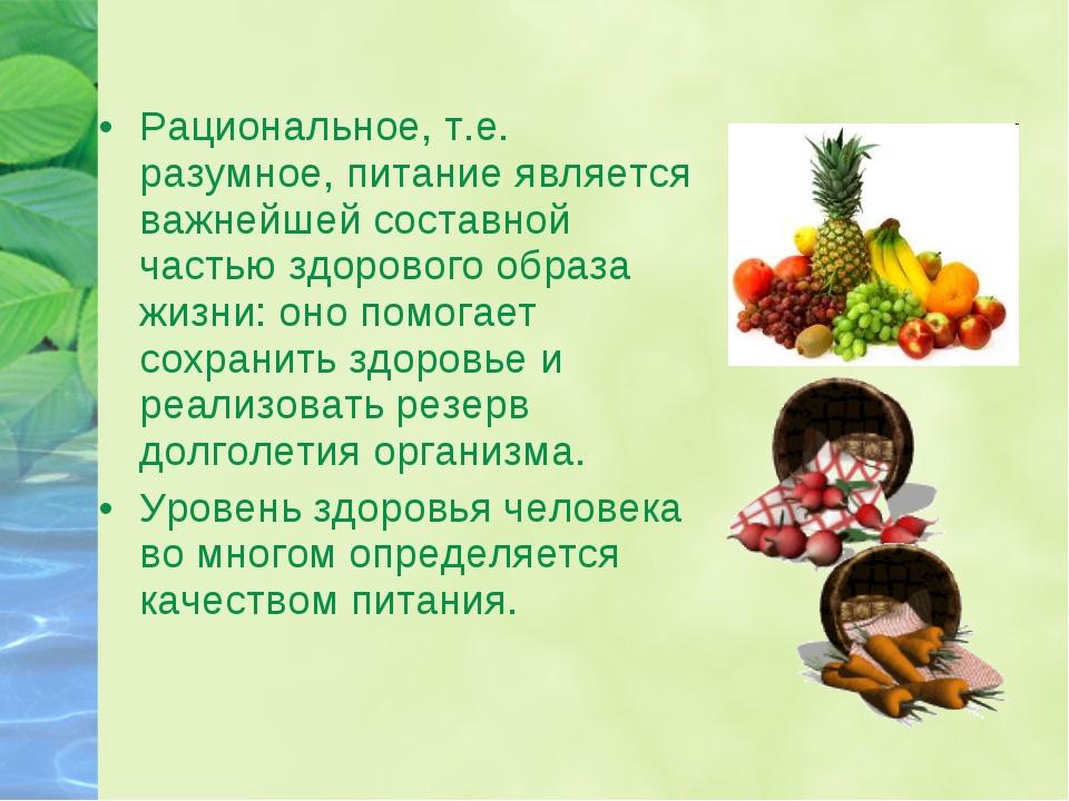 Рациональное, т.е. разумное, питание является важнейшей составной частью здор...