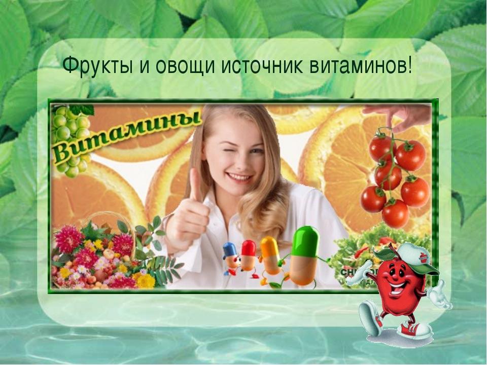Фрукты и овощи источник витаминов!