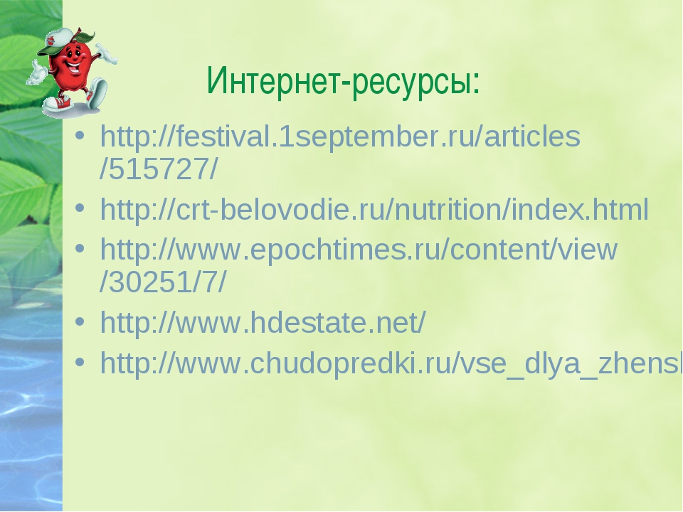 Интернет-ресурсы: http://festival.1september.ru/articles/515727/ http://crt-b...
