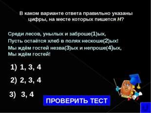 В каком варианте ответа правильно указаны цифры, на месте которых пишется Н?
